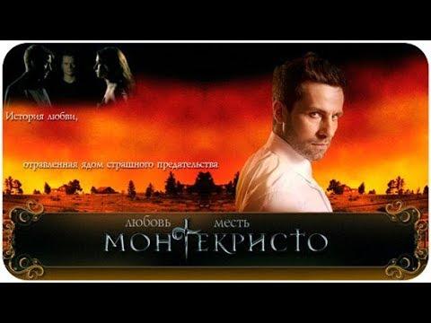 Монтекристо сериал русский смотреть онлайн 2008 в хорошем качестве
