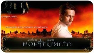 Сериал Монтекристо 13-15 серия Остросюжетная мелодрама, Приключения, Боевик