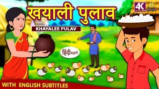 खयाली पुलाव - Hindi Kahaniya | Hindi Moral Stories | Bedtime Moral Stories | Hindi Fairy Tales