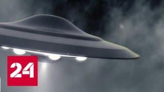 Ни крыльев, ни хвоста: американские пилоты рассказали о встречах с НЛО - Россия 24