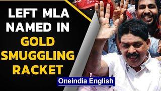 Kerala gold smuggling racket: Left MLA Karat Razak named | Oneindia News