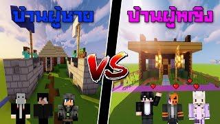 Minecraft แข่งสร้างฐาน! ผู้ชาย ปะทะ ผู้หญิง ทีมไหนจะชนะ!?