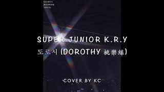 슈퍼주니어 Super Junior K.R.Y ⎮도로시 (Dorothy)⎮Cover by KC