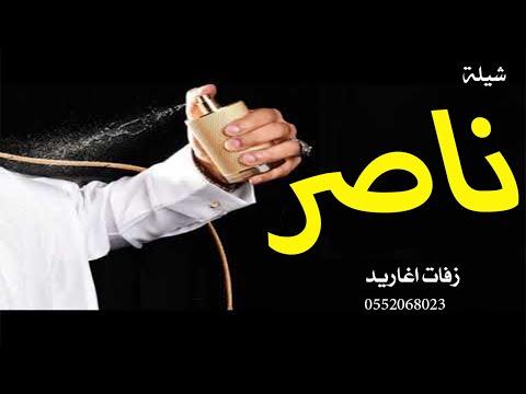 شيلة يا ناصر الف مبروك 2020 مدح حماسي باسم ناصر تنفيذ بالاسماء