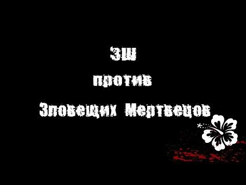 Обзор сериала Эш против Зловещих мертвецов