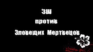 """Обзор: """"Эш против Зловещих Мертвецов \ Ash vs Evil Dead"""""""