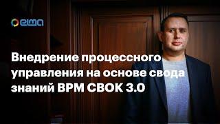 видео Как работает ELMA bpm система управления бизнес процессами организации
