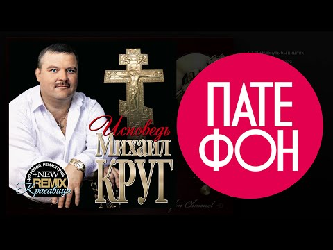 Ирина Круг И Алексей Брянцев слушать mp3 музыку онлайн