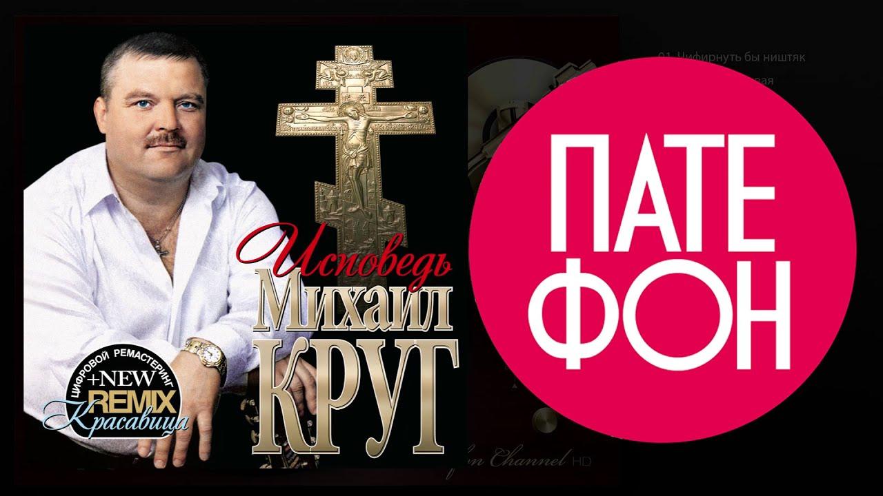 Михаил круг дуэты (2012) / скачать бесплатно.