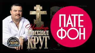 Download Михаил Круг - Исповедь (Fill album) 2003 Mp3 and Videos