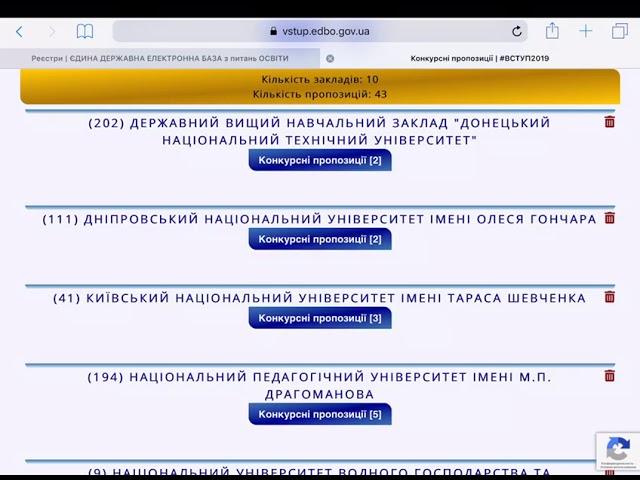 Нові можливості сайту vstup.edbo.gov.ua