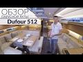 Dufour 512. Обзор парусной яхты от Yacht Travel.