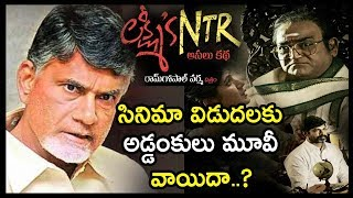 Chandrababu Naidu Creates Problem For Lakshmi'S NTR Movie Release | RGV | NTR Biopic