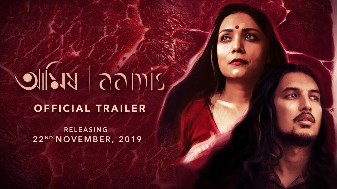 What Assamese Film Aamis Is About A Dark Twist On Romance And A