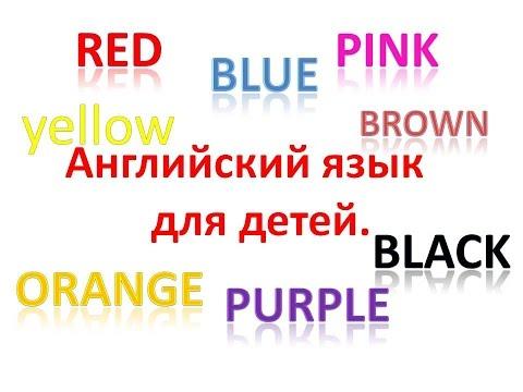 английский язык для дошкольников цвета