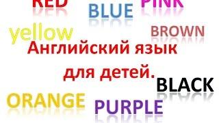 Английский язык для детей. Цвета на английском. Урок 5
