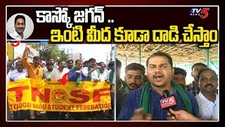 SV University Students Open Challenge to CM Jagan About AP Capital Change | Mandadam