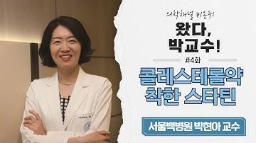 [라이브] 왔다, 박교수 #4- 콜레스테롤약, 착한 스타틴  (서울백병원 박현아 교수)