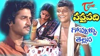 Saptapadi - Telugu Songs - Govullu Tellana - Ramana Murthy - Sabitha