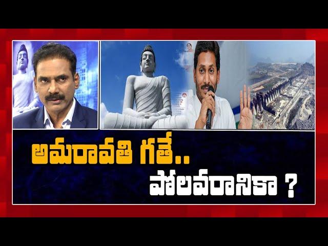 బాబు చేసిందే జగన్ చేస్తున్నాడు: Undavalli Open Challenge To CM Jagan On Polavaram Project