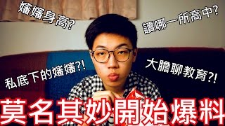 【Will Shen嬸嬸】嬸嬸今天耍廢,到後面卻忽然開始爆料?!