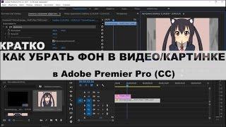 [КРАТКО] Как убрать фон в видео/картинке в Adobe Premiere CC (PRO)