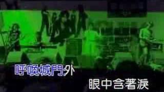 信樂團 - One Night in 北京