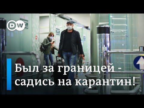 Как Москва защищается от коронавируса: был за границей - садись на карантин! DW Новости (06.03.2020)