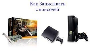 AverMedia DarkCrystal HD Pro - Запись видео с консолей.(Понравилось? Подписывайся!, 2013-11-04T13:38:18.000Z)