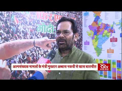 Will focus on education and employment, says Minority Affairs minister Mukhtar Abbas Naqvi
