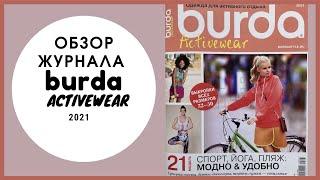 Обзор журнала Бурда Спортивная одежда, Burda Activewear 2021