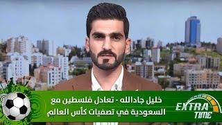 خليل جادالله - تعادل فلسطين مع السعودية في تصفيات كأس العالم