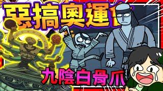 使出九陰白骨爪打到進精神病院?!! 惡搞奧林匹克運動會!! ➤ 歡樂遊戲 ❥ Troll face Quest Sports puzzle