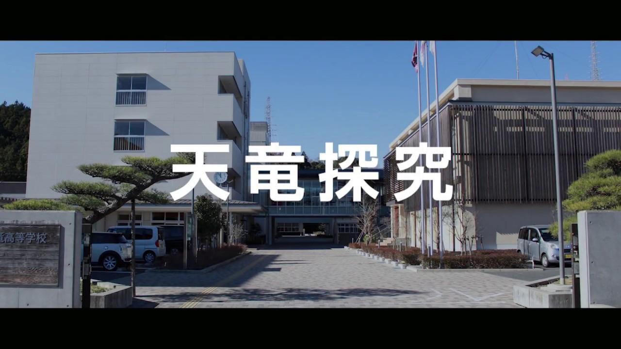 天竜高校作成PRビデオ「天竜探究...
