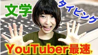 【タイピング】YouTuber一番の速さで近代文学打ちのめしてみた【e-typing】