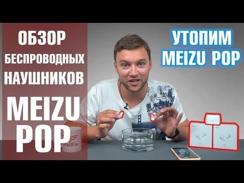 Meizu Pop. Беспроводные наушники Meizu Pop TW50. Убийца Airpods. Обзор от Wellfix