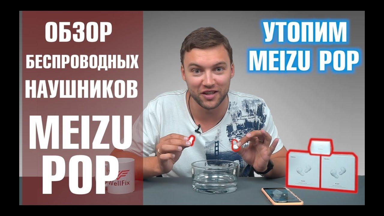 Meizu Pop беспроводные наушники Meizu Pop Tw50 убийца Airpods
