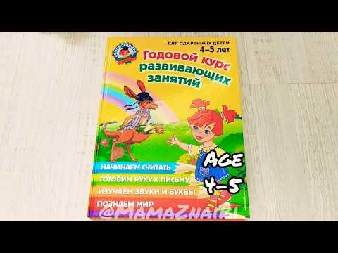 Годовой курс развивающих занятий. Для одаренных детей 4 5 лет. Ломоносовская школа.