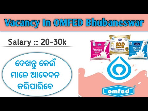 vacancy at Omfed Company Bhubaneswar || #OmfedRecruitment