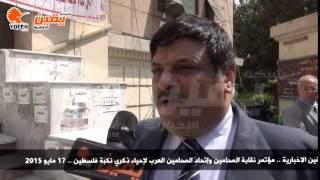يقين | وقفة اتحاد المحامين العرب لإحياء ذكري النكبة امام نقابة المحامين