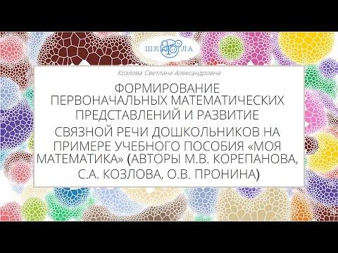 Козлова С.А. | Формирование математических представлений и развитие связной речи дошкольников