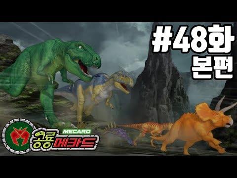 공룡메카드 본편 | 48화 공룡들의 최후