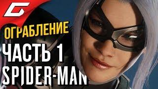 SPIDER MAN (PS4) DLC: Ограбление ➤ Прохождение #1 ➤ ВОЗВРАЩЕНИЕ ЧЁРНОЙ КОШКИ