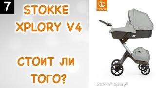 обзор на коляску Stokke Xplory. Плюсы и минусы. Серия 7
