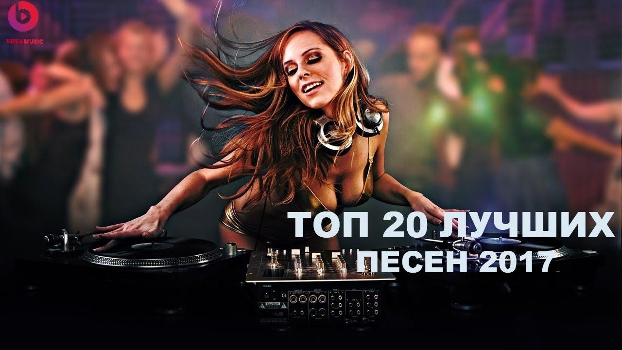 Лучшие Зарубежные песни Хиты 2019 Танцевальный микс Классная Музыка