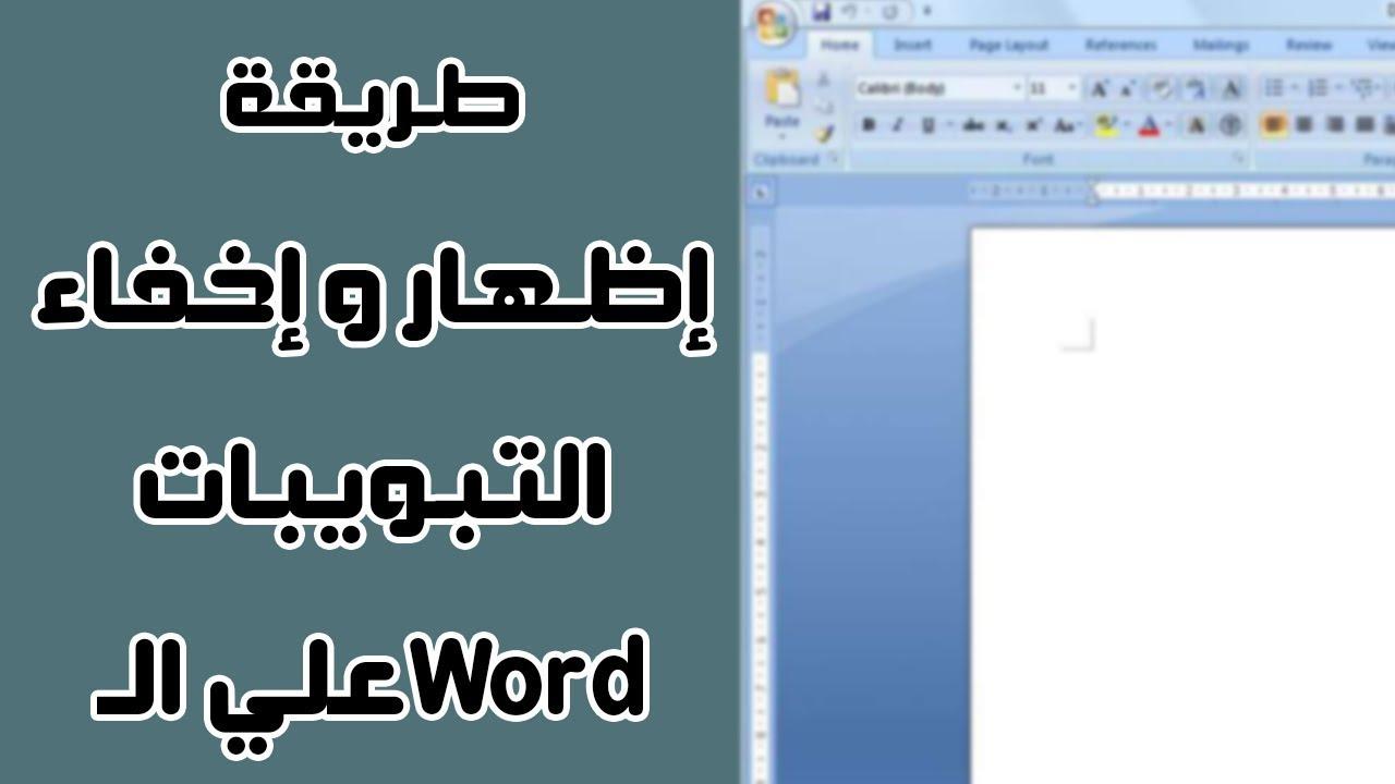 طرق العرض View المختلفة فى برنامج الوورد Microsoft Word