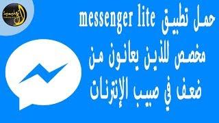 التطبيق الاصلي و النادر messenger lite screenshot 4