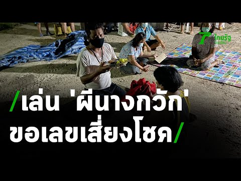 เล่น 'ผีนางกวัก' ขอเลขเด็ดเสี่ยงโชค | 16-05-64 | ข่าวเช้าไทยรัฐ เสาร์-อาทิตย์