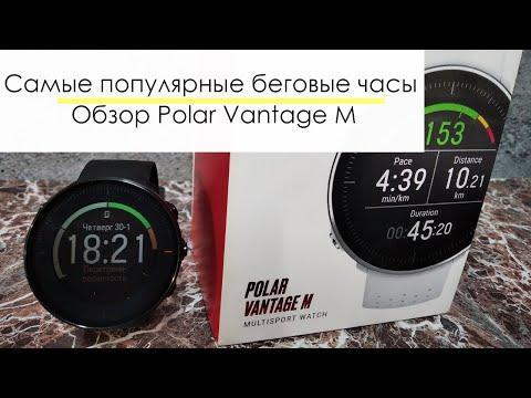 Самые популярные беговые часы. Обзор на Polar Vantage M