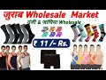 जुराब Wholesale  Market  !!  Jens undergarments wholesale Market
